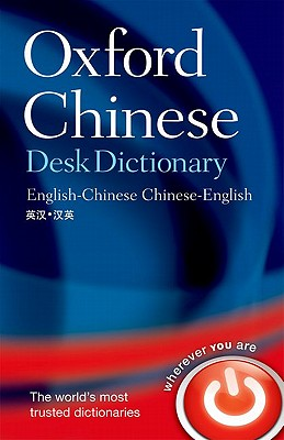 Oxford Chinese Desk Dictionary By Manser, Martin H. (EDT)/ Yuan, Zhu (EDT)/ Liangbi, Wang (EDT)/ Yongchang, Ren (ILT)/ Jingrong, Wu (EDT)